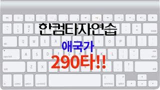 한컴 타자연습 290타!!!