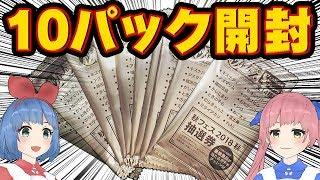 【実写】10パック、Vtuberオリジナルカードを開封してみた!