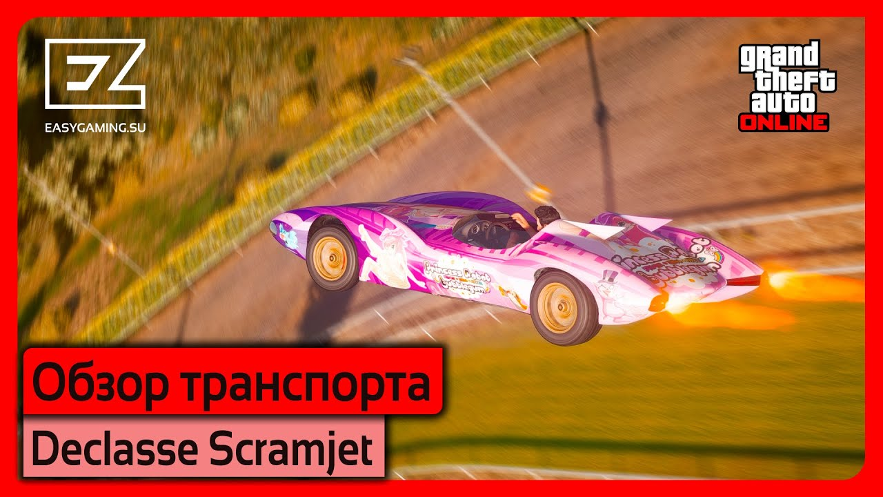 Declasse Scramjet   GTA Online   Обзор транспорта - YouTube