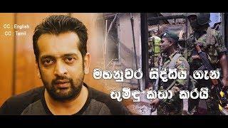 මහනුවර සිද්ධිය ගැන තුමිඳු | Thumindu Dodantenne on Kandy Issue | கண்டி சம்பவம் தொடர்பில் துமிந்து