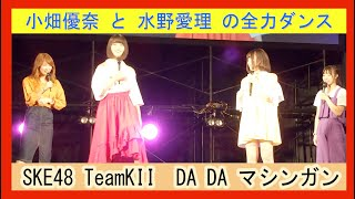2018.07.08 TeamKII SKE48 チームK 2 DA DA マシンガン 小畑優奈 水野愛...