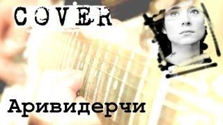 Аривидерчи аккорды l Zemfira Arividerchi cover