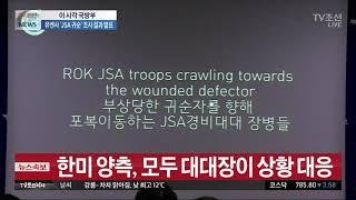 """유엔사 """"북한군 추격조, MDL 넘어""""…CCTV 영상 공개"""