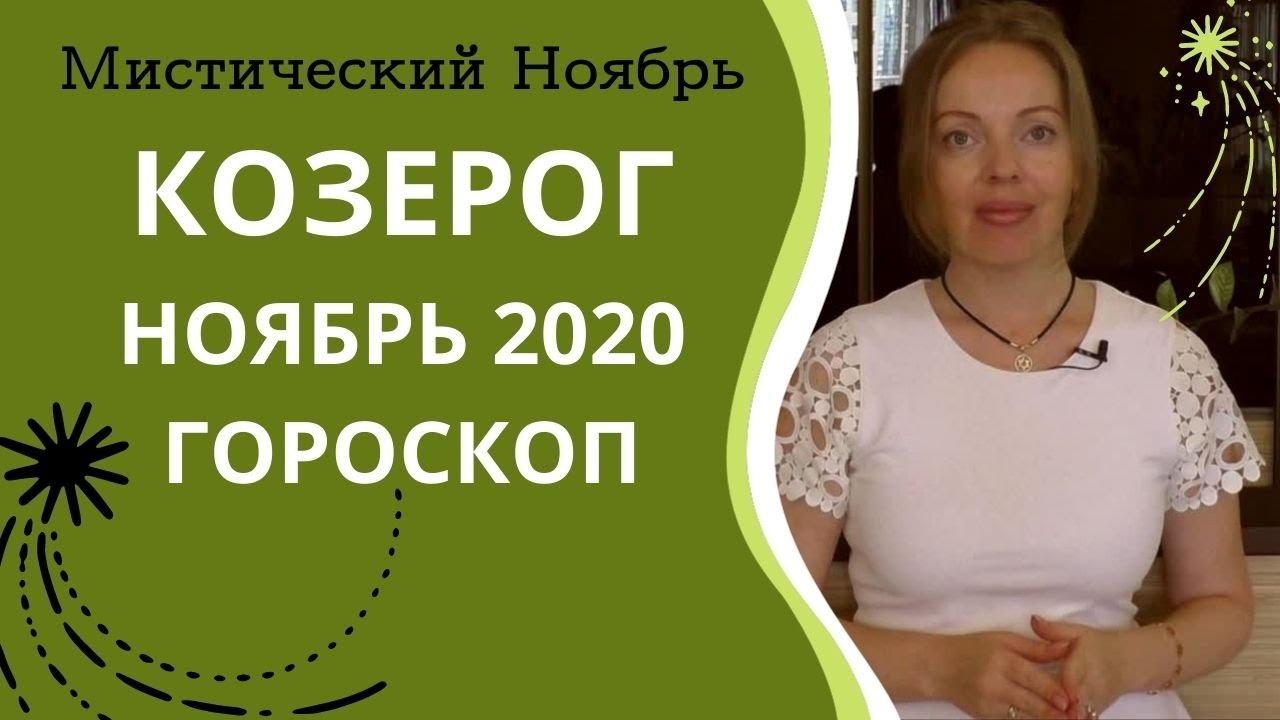 Козерог – гороскоп на ноябрь 2020 года . Астрологический прогноз