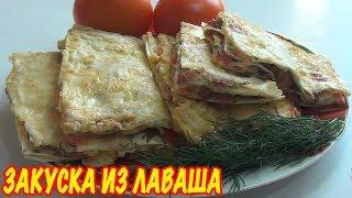 Закуска из лаваша. Вкусно, быстро, и круче чем пицца. Appetizer from pita bread.