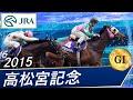 2015 高松宮記念