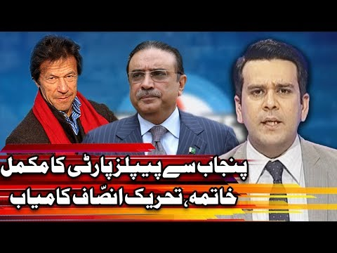 Center Stage With Rehman Azhar - 28 April 2018 - Express News