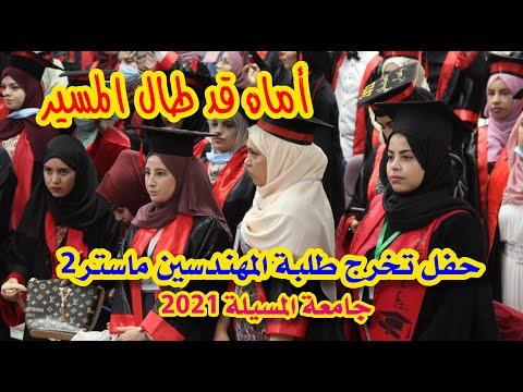 أماه قد طال المسير   حفل تخرج طلبة المهندسين ماستر 2   دفعة 2021   جامعة المسيلة   الجزائر