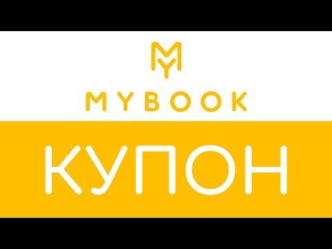 Купон MyBook