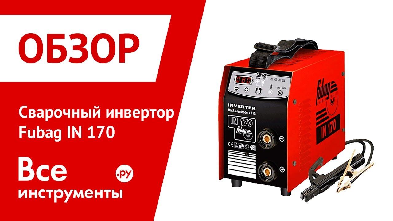 Fubag in 170 сварочный аппарат сварочные аппараты для кузовного ремонта купить