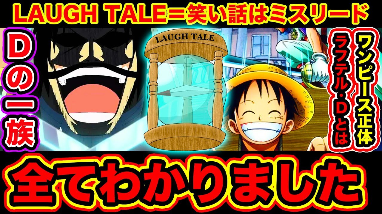 ラフテル laugh tale