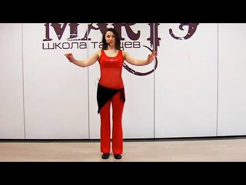 Танец живота (базовые движения) видеоурок МАРТЭ
