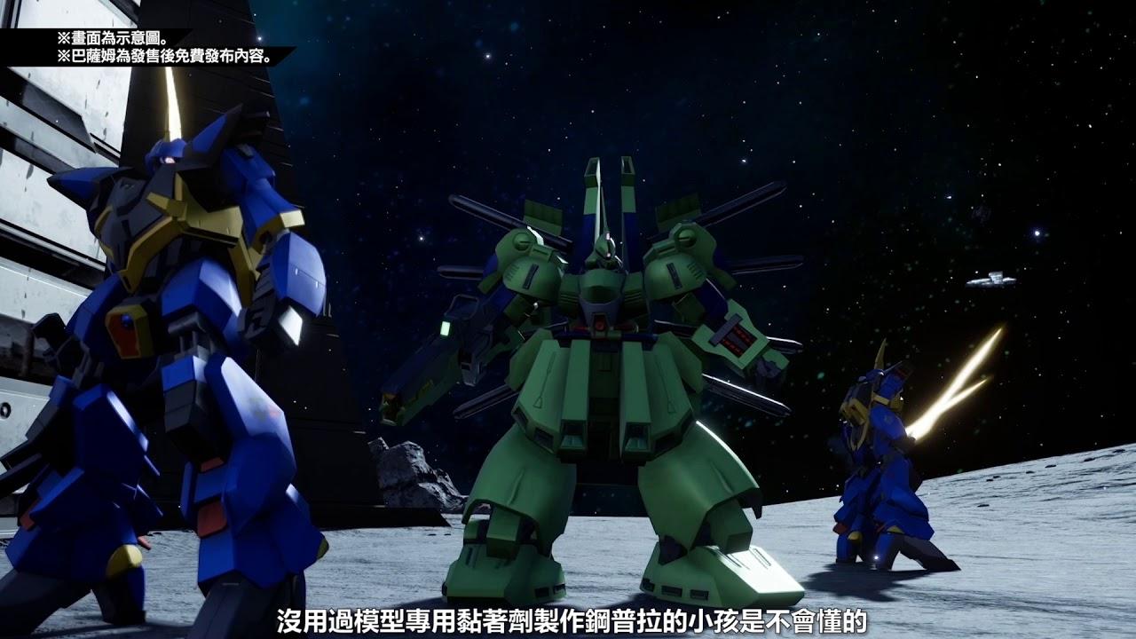 PS4、PC《New GUNDAM BREAKER》台灣繁體中文版第三支宣傳影片