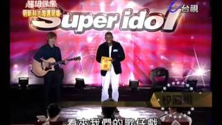 20110625 超級偶像 12.克羅德 陳珊妮