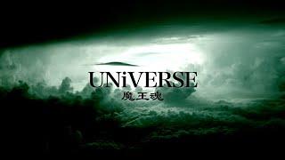 【魔王魂公式】UNiVERSE