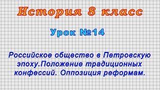 История 8 класс (Урок№14 - Российское общество в Петровскую эпоху.Положение традиционных конфессий.)