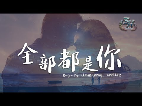 Dragon Pig - 全部都是你 (feat. CNBALLER & CLOUD WANG)【動態歌詞Lyrics】