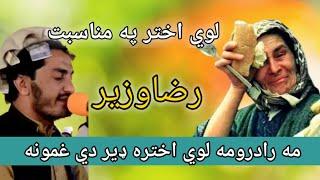 نوي اختریزه ترانه رضا وزير اوریدل یې مه هیروئ جزاکم الله خيرا