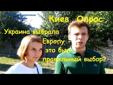 Киев. Опрос. Украина