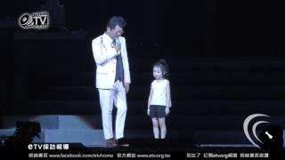鄭進一可愛女兒UP&DOWN萌翻全場 演唱會嘉賓輪番上陣 台灣一歌台北小巨蛋演唱會
