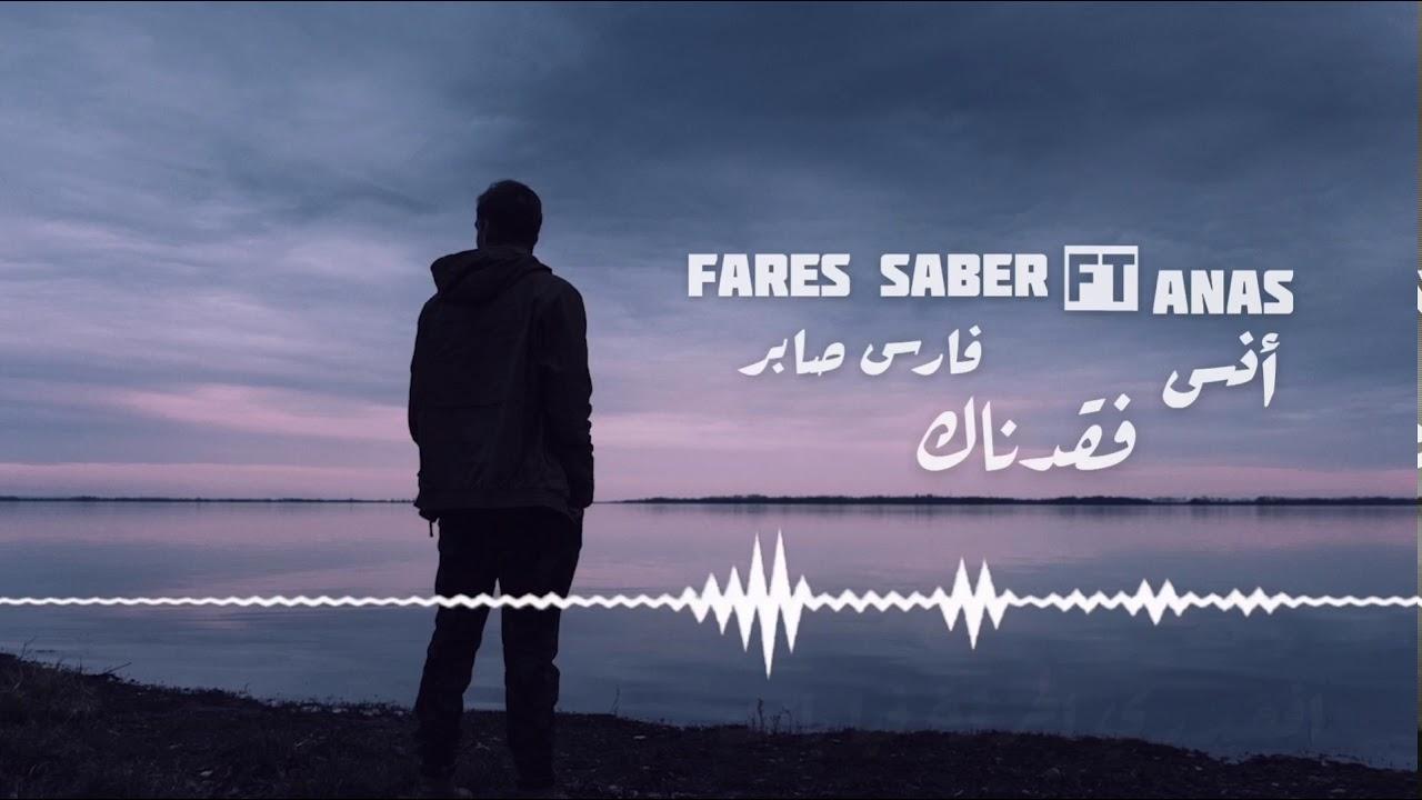 فارس صابر FT أنس - /فقدناك. Music