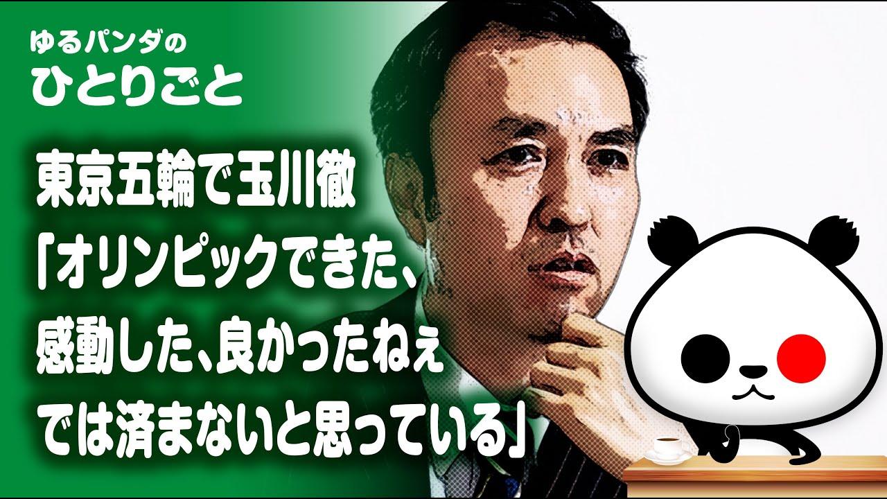 ひとりごと「東京五輪で玉川徹『オリンピックできた、感動した、良かったねぇでは済まないと思う』」