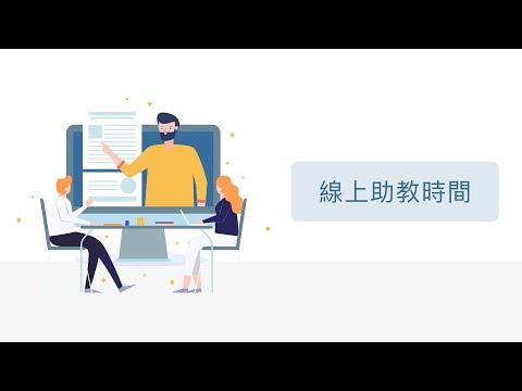 07/02 線上助教服務影片回放
