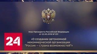 """""""Россия - страна возможностей"""" займется созданием условий для самореализации россиян - Россия 24"""