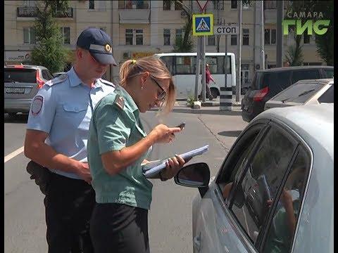 Самарских автомобилистов проверяют на долги перед судебными приставами