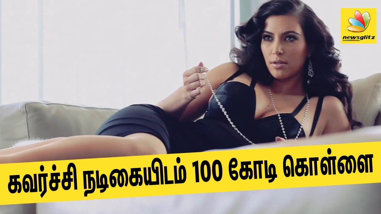 kim kardashian robbed of 100 crores worth jewellery in paris hot world tamil news youtube. Black Bedroom Furniture Sets. Home Design Ideas
