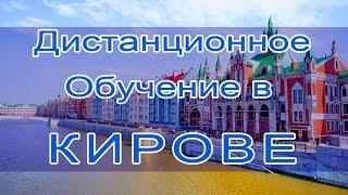 Дистанционное обучение в Кирове