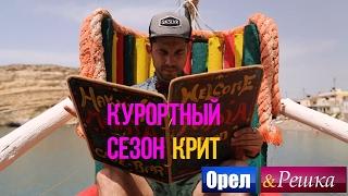 Крит - Орел и Решка. Курортный сезон - Интер(, 2015-11-04T15:20:18.000Z)