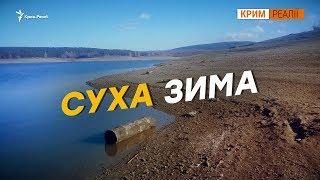 Чому у Криму пересохли водосховища? | Крим.Реалії