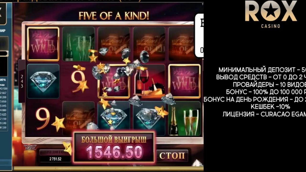 Найти Игровой Клуб Вулкан | Rox Casino, Игровые Автоматы, Big Win, Казино Рокс