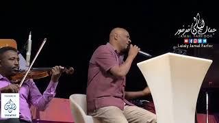 جمال فرفور | احترامي اليك  || حفلات ليالي جمال فرفور Laialy Jamal Farfor || أغاني سودانية 2018