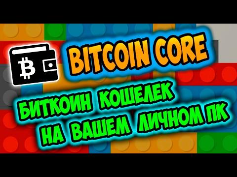 Топ кошелек Bitcoin Core как пользоваться. Как установить и настроить биткоин кошелек на компьютер