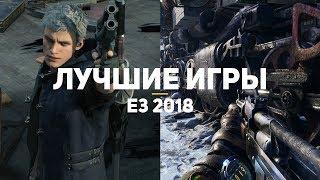50 лучших игр E3 2018. Часть 4/5
