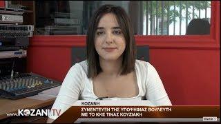 Συνέντευξη με την υποψήφια Βουλευτή Τ. Κουζιάκη