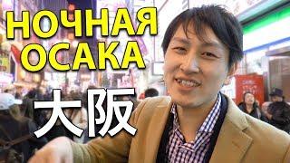ОСАКА, ЯПОНИЯ. Уличная еда и развлечения - Dotonbori. Японец Кентаро показывает Японию