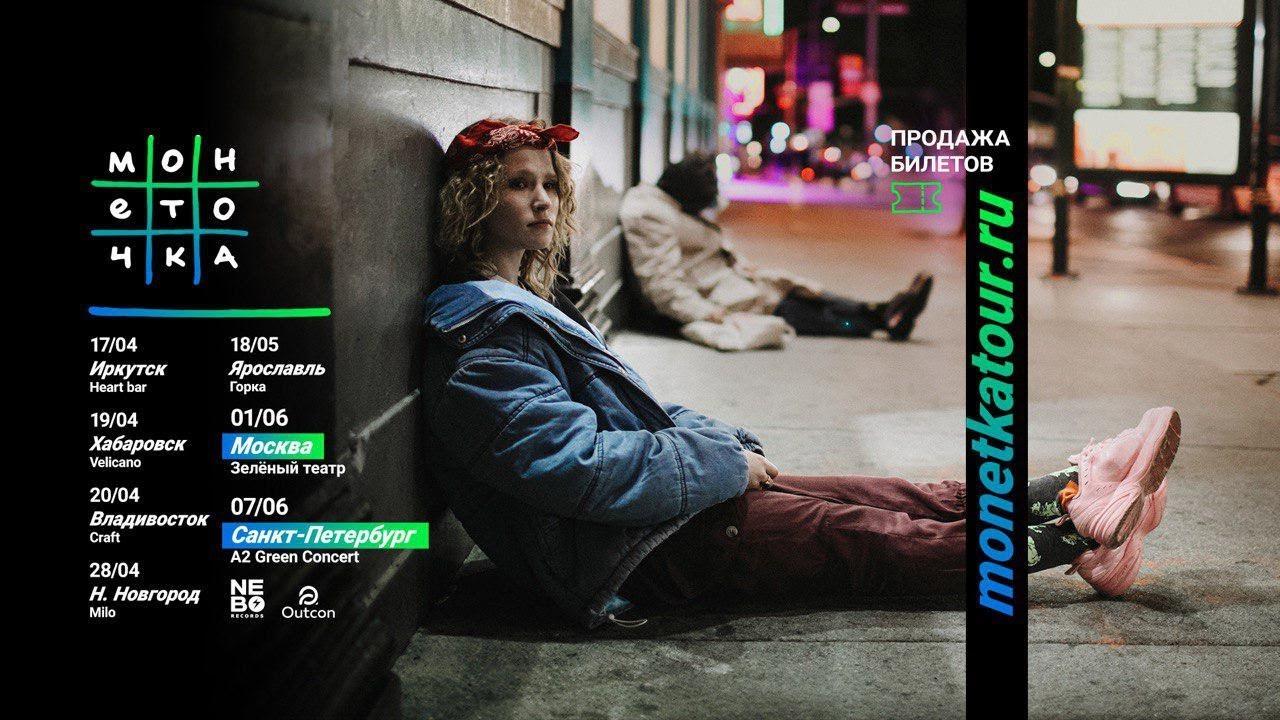 Анонс. Монеточка. Тур весна 2019.