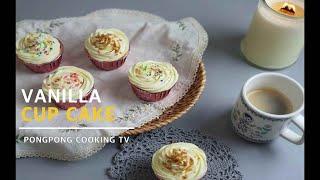 바닐라 컵케이크 만들기 / Vanilla CupCake…