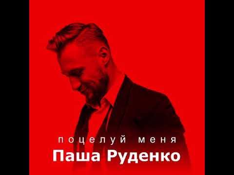 Поцелуй Меня - Паша Руденко
