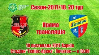 Helios Kharkiv vs FC Slavutych full match