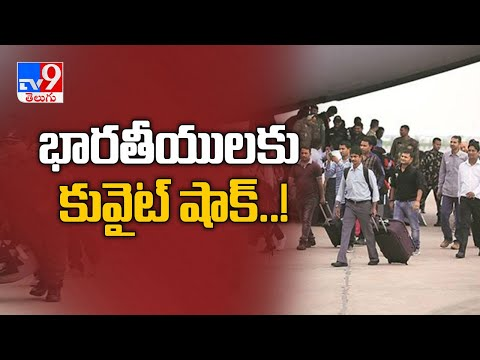 Kuwait bill will force 8 lakh Indians to leave country - TV9