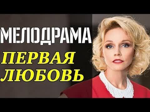 Жизненная ПРЕМЬЕРА 2019 - Первая Любовь / Русские мелодрамы 2019 новинки, фильмы #LOWIFUNNY