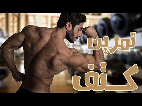 تمرين كتف كامل - أفضل تمارين لتضخيم عضلة الكتف