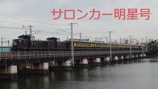 サロンカー明星号熊本行き ⅮE10形重連牽引 鹿児島本線多々良川を通過
