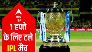 Breaking: BCCI suspends IPL 2021 Indefinitely amid Covid surge