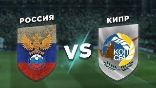 ЕВРО 2020: РОССИЯ vs КИПР - Один на один