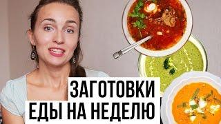 Заготовки еды на неделю / Супчики МЫ любим! / Наше питание с детьми